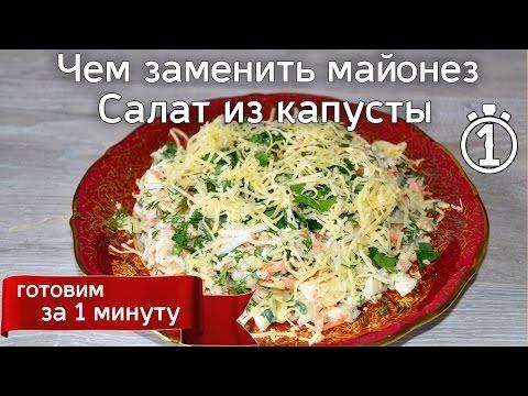 Рецепты салатов рецепты с без майонеза и