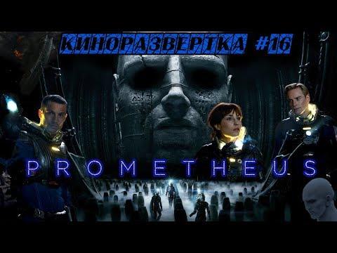 КиноРазвертка #16 🎥 Прометей / Prometheus (2012) [История Создания] ОБЗОР Cпецэффекты Актеры Трейлер