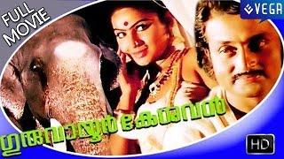 Guruvayur Kesavan Malayalam Full Movie || Guruvayur Kesavan Movie
