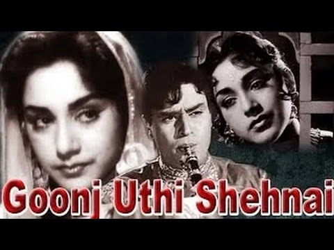Goonj Uthi Shehnai |Classical Hit | Full Movie|Rajendra Kumar,Ameeta, Anita Guha