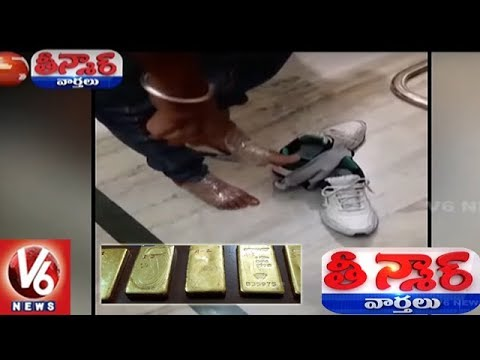 Odisha Customs Officials Seized 6 Gold Bars From a Passenger | Teenmaar News | V6 News