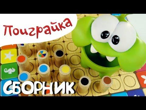 🍬Ам Ням и игрушки😉Сборник учим цифры, буквы, формы, цвета🎨 Развивающее видео для детей  Поиграйка