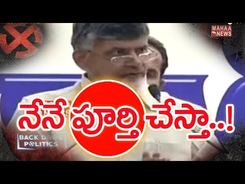 AP CM Chandrababu Naidu Focus On Polavaram Works | BACKDOOR POLITICS | Mahaa News