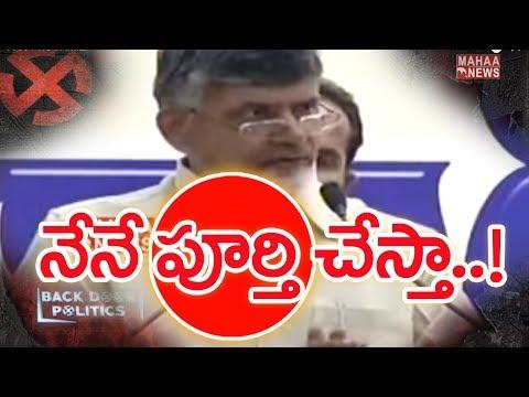 AP CM Chandrababu Naidu Focus On Polavaram Works | BACKDOOR POLITICS | Mahaa News