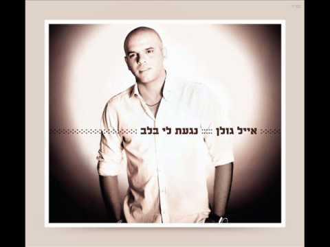אייל גולן דז'ה וו Eyal Golan