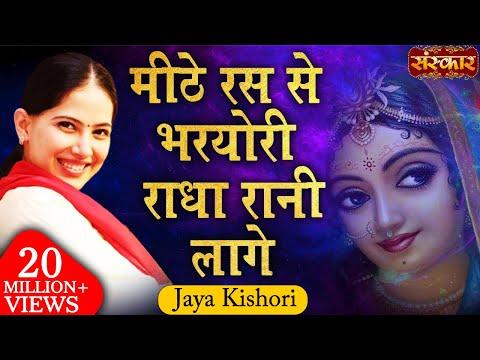 Sankirtan - Mithe Ras - Jaya Kishori Ji video