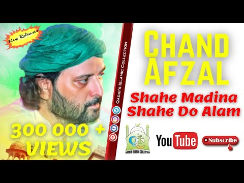 New Qawali  2014 - Shahe Madina Shahe Do Alam  - Qic video