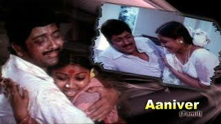 Aaniver - Siva Kumar & Saritha Tamil Full Movie (1981)