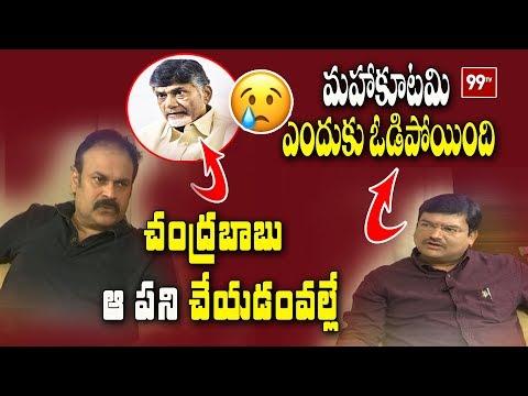 Naga Babu Comments on Chandrababu Naidu Over Mahakutami Defeat in Telangana | 99TV Telugu