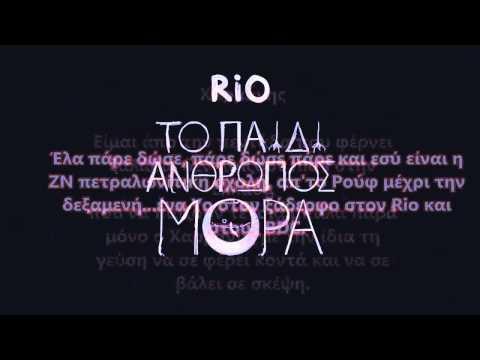 Rίο - Ό,τι θελω λεω feat Styl Mo - Χαρμανης - Sakir (Στίχοι)
