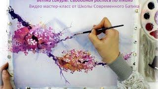 Надежда Улумбекова. Ветка сакуры. Свободная роспись по ткани. Батик. Часть1