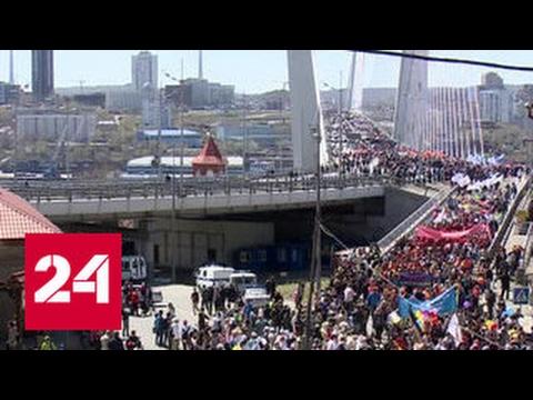 Отмечать 1 мая в России начали с Владивостока