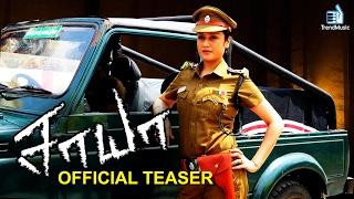 Saaya Tamil Movie   Official Teaser   Sonia Agarwal, Santosh Khanna   VS Palanivel   Trend Music