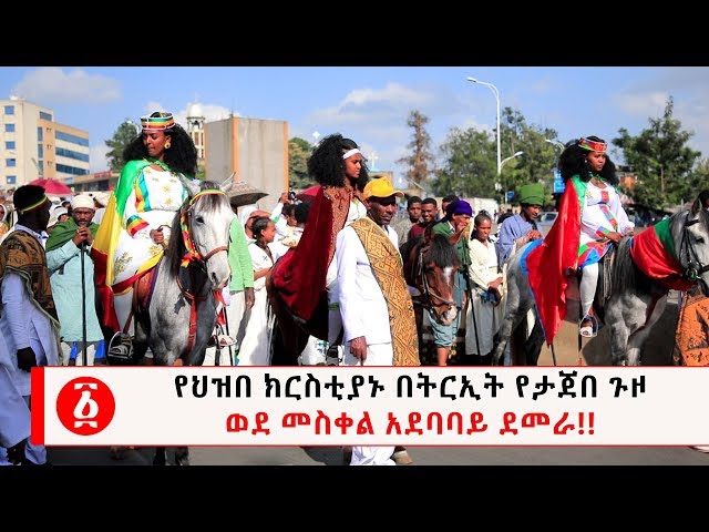 The Journey To Meskel Square For Demera Festival
