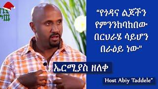 Ermias Zeleke Amazing Testimony at Kiya Show - AmlekoTube.com