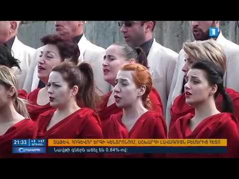 State Academic Choir of Armenia performed at Tatev