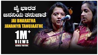 Jaya Bharatha Jananiya Tanujathe Video Song   Mumbaiyiyalli c ashwath   Bhavageethegalu   C Ashwath