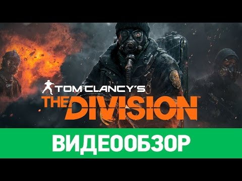 Обзор игры Tom Clancy's The Division