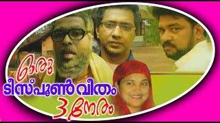 Veera - Oru Teaspoon Veetham Moonnu Neraam   Malayalam Super Hit Home Cinema   Full Movie