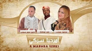 Fatima Tamanart - Karim Noujoum Souss - Aabd Outata Tandamt