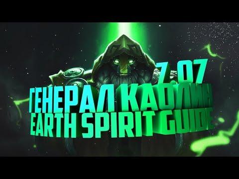 КАК ИГРАТЬ ЗА EARTH SPIRIT В DOTA 2 - ЗЕМЕЛЯ 7.07 [ДОТА 2]