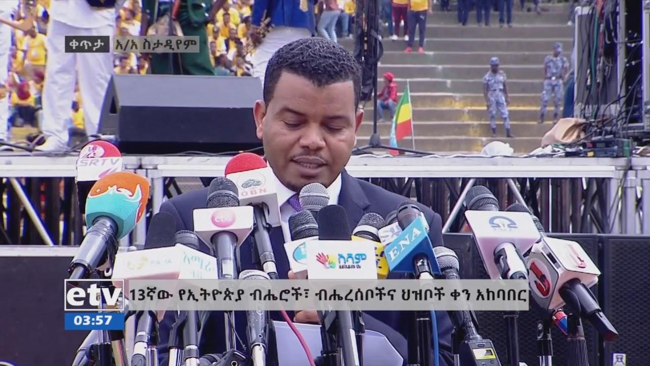 Deputy Mayor of Addis Ababa Takele Uma's Speech At The 13th Nations
