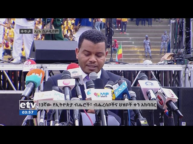 Deputy Mayor of Addis Ababa Takele Uma's Speech At The 13th Nations, Nationalities Day