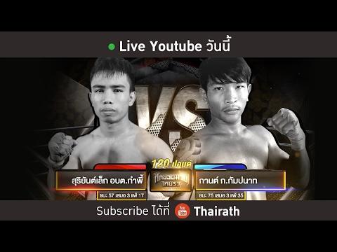 Live : ศึกยอดมวยไทยรัฐ | 4 ก.พ. 60 [Full]