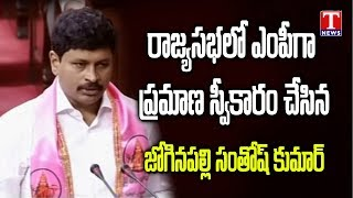 Joginapally Santosh Kumar take oath In Rajya Sabha | Parliament | T News live Telugu