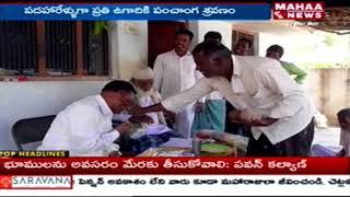 Ugadi Special : Muslim Man Says  Ugadi Panchangam in Nagarkurnool