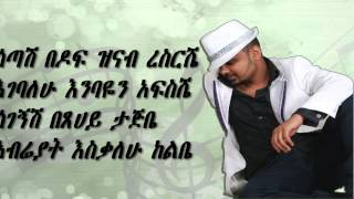 Samson Taffese - Hedeshibegn ሄደሽብኝ (Amharic with  Lyrics)