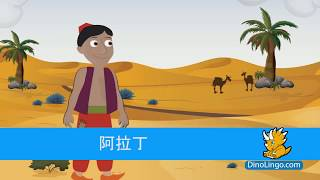 Aladdin - Chinese stories for kids. Chinese books for kids.