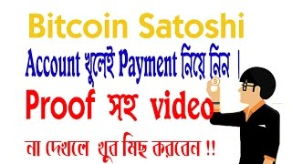 How To Earn Bitcoin-Payment Proof Video (Bangla Tutorial)
