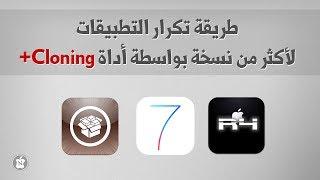 طريقة تكرار التطبيقات لأكثر من نسخة بواسطة أداة Cloning+ متوافق مع iOS 7
