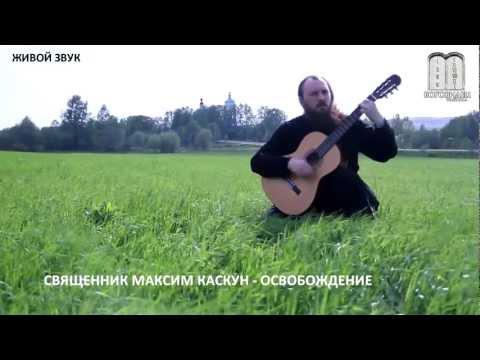 Священник Максим Каскун - Освобождение