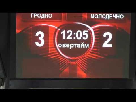 2018 03 13 пл Неман Молодечно 3 2 от голы