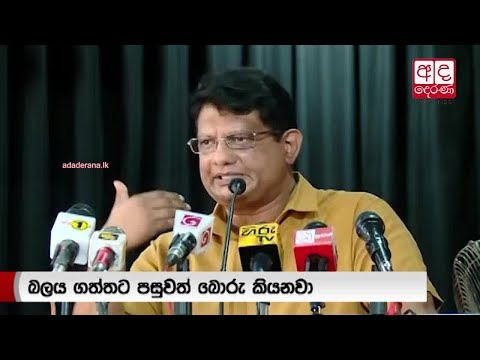incumbent govt tried|eng