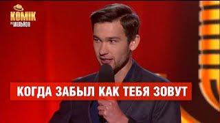 Когда забыл как тебя зовут – Бекир Мамедиев – Комик на миллион  | ЮМОР ICTV