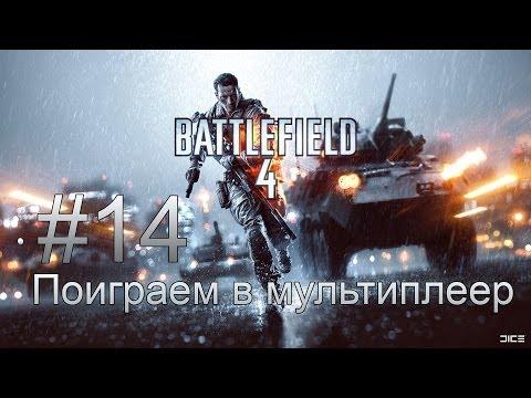 Поиграем в мультиплеер Battlefield 4 #14 - Дуэль