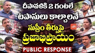 Hyderabad Public Opinion on Supreme Court Decision Over Crackers on Diwali, Deepavali 2018