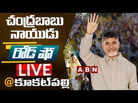 Chandrababu Naidu Rajendranagar Roadshow LIVE  | Telangana Elections 2018 | ABN LIVE