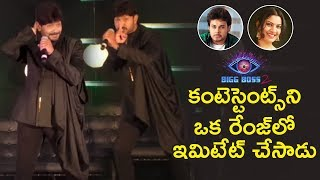 Kaushal Imitates Bigg Boss 2 Contestants | Kaushal Rapid Fire | Kaushal Manda and Babu Gogineni Debate