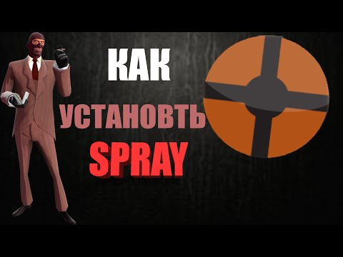 Как сделать спрей гифку в team fortress 2 - Авто Шарм