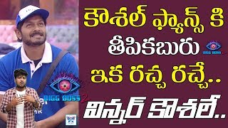Good News To Kaushal Army | Bigg Boss 2 Final Winner Kaushal | Telugu Bigg Boss Season 2 | MyraMedia