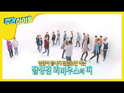 (Weekly Idol EP.346) NCT 2018, A NEW PARADIGM for Introducing oneself!!