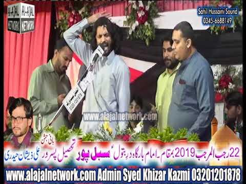 Zakir Kamran Abbas BA 22 Rajab 2019 Sabal pur Pasroor