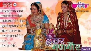 "Nonstop Rajasthani Gangour Songs 2017 Audio Jukebox ""Isar Gangaur Vol 3""   Gangaur Festival Dance"