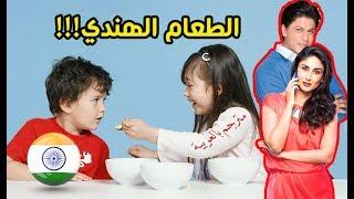 ردة فعل أطفال يجربون أكل الطعام
