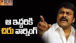 Chiranjeevi Warnng To Those To People || Latest Telugu Cinema News