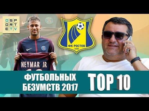 ТОП-10 футбольных безумств 2017 года